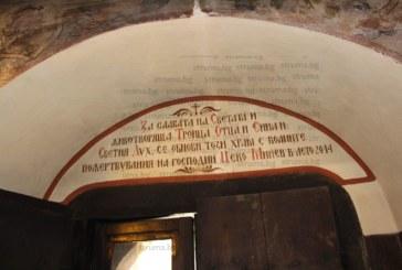 """СПОР! Миряни в Банско: Защо името на Цеко Минев е изписано над вратата на църквата """"Света Троица""""? Отец Я. Русков: Не е грешно, голям дарител е…."""