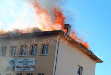 Детска игра с огън е предизвикала пожара в училището в Хаджидимово
