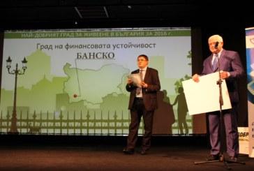 """Банско удостоен с приза """"Град на финансовата устойчивост"""""""