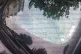 """Благоевградчанката Соня Безансон: Шофьорът на """"паяка"""" Борислав Алексиев паркира безплатно личния си автомобил в """"синя зона"""", снимам го почти всеки ден, а шефовете му си затварят очите с оправдание, че няма как безспорно да се установи кога са правени фотосите"""