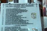 Скандал в Босилеград: Кметът бойкотира паметна плоча за загинали българи