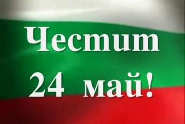 Празнуваме Деня на славянската писменост и култура! Знаем ли всичко за 24 май