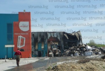 СЕДМИЦА СЛЕД БЕДСТВИЕТО! Гърците, чийто цех изгоря до основи, се изнесоха от Марикостиново, освободиха и работниците