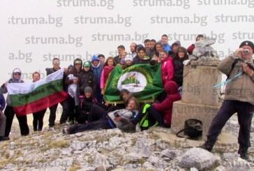 Малки туристи отбелязаха годишнина от смъртта на Гоце Делчев в планината