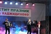 Хиляди пяха с Шабан Шаулич на стадиона в Хаджидимов