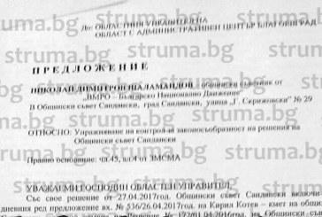 Общинският съветник Н. Шаламандов с жалба до губернатора поиска да се отмени решението на ОбС – Сандански за уволнението на шефа на УВЕКС Т. Гикински