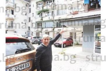 О.з. полк. Кирил Лазов: Превърнаха двора на блока ни в центъра на Благоевград в платен паркинг, изгорели газове и рев на двигатели ни тормозят денонощно