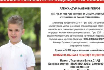 Зов за помощ: 7-годишно момче се нуждае от НАС!
