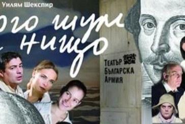 """Спечели билети за театъра """"Много шум за нищо"""" със struma.bg!"""