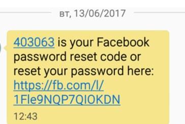 """Този SMS може да бъде фатален за вашия """"Фейсбук"""", всичко изчезва"""