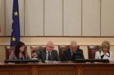 Парламентът одобри нов държавен заем за 200 милиона евро