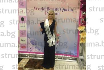 Момиче от Югозапада с приз от международен конкурс за красота в Южна Корея