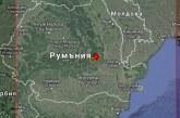 Здраво земетресение удари Румъния преди минути! Съобщават за сила от 4,2 по Рихтер