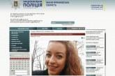 Намериха мъртва българска студентка в Украйна