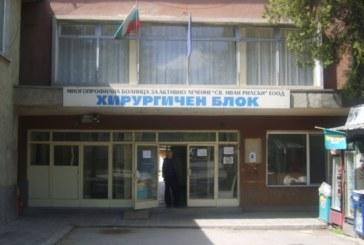 Договорът за отпускане на кредит за общинската болница в Дупница е вече факт