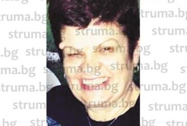 Почина дългогодишната сестра в стоматологията в Благоевград Венета Икономова