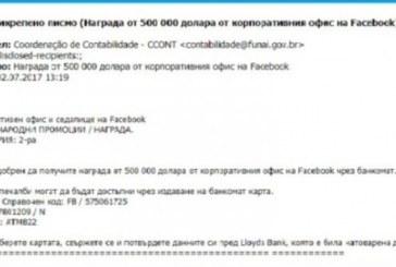 Внимание! Нова измама плъзна по мейлите. Не вярвайте, ако фейсбук ви каже, че…