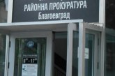 Елица Калпачка е новият заместник ръководител на Районна прокуратура – Благоевград