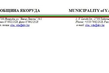 Община Якоруда обяви 4 жилища на търг