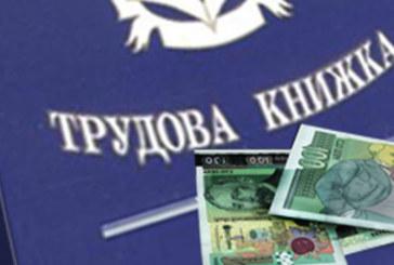 Петричанин измисли схема за измама с трудов стаж