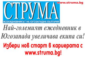 """Вестник """"Струма"""" дава шанс за старт в кариерата!"""
