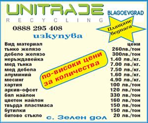 Postpage – 300×250 – Ad Hotel Orbita