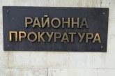 Прокуратурата в Петрич безмилостна