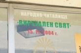 Читалище фантом в Благоевград, източва държавни пари