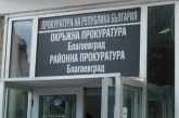 Окръжна прокуратура – Благоевград излиза в 16.00 ч. с важна информация за огненото бедствие в Кресненското дефиле