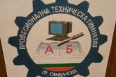 Директорката на Техническата гимназия в Сандански Е. Пенева напусна, на мястото й назначена учителката В. Петрова