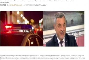 Фалшива новина уби вицепремиера Валери Симеонов