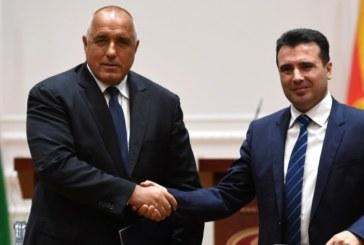 България и Македония подписаха за Договора за добросъседство