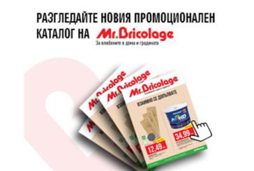 Mr. Bricolage изненадва с атрактивни цени в новия каталог