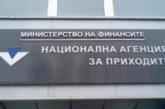 НАП ще информира за задълженията по телефона