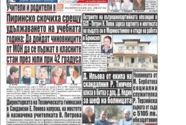 """Вестник """"Струма"""" брой 177"""