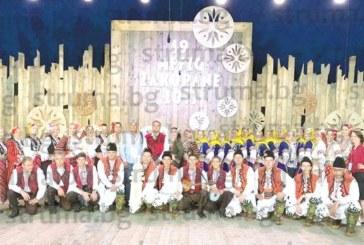 Прецедент! Неврокопският ансамбъл за народни песни и танци спечели всички първи места на фестивала в Полша