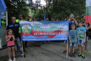 Пернишките полицаи излязоха на протест заедно със съпругите и децата си
