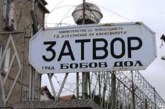 Вижте кой се кандидатира за надзирател в затвора в Бобов дол