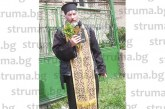 Най-атрактивният свещеник от Югозапада хвърля расото, отива да бере грозде в Италия