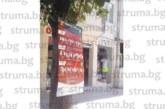 """Композиторът В. Пензов се възмути от рекламен афиш на """"Пирин фолк"""", забит с пирон върху 50-г. кестен в центъра на Сандански"""