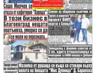 """Вестник """"Струма"""" брой 178"""