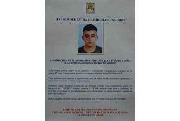 Община Благоевград с благотворителна акция в помощ на Станислав Чаушки