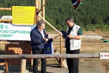 Откриха комплекс за ловна стрелба в Радомир