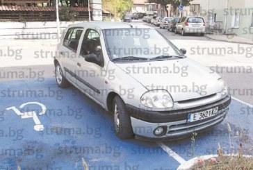 Читатели на struma.bg изловиха нагъл шофьор! Така се паркира в Благоевград