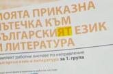Как е възможно?! Граматическа грешка в помагало по български език