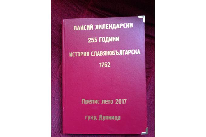 Кметът на Дупница започва препис на