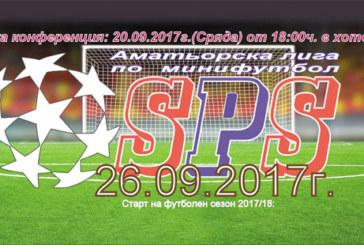 """Amatiorska Liga SPS стартира новия сезон, футболистите на """"Ванико"""" спечелиха бизнес лигата"""