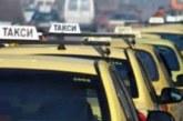 Таксиметрови шофьори: Трябва да се промени остарялото законодателство