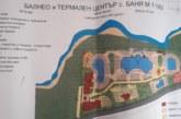 Процедурата по отдаване на концесия на общинския минерален плаж в село Баня вече е факт, съветниците упълномощиха кмета Кр. Герчев да подготви документацията