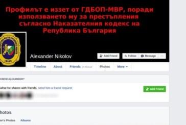 """ГДБОП заключи фалшивия профил """"Александър Николов"""""""